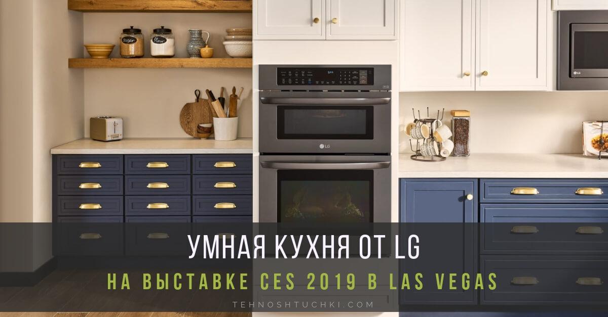 Умная кухня от LG