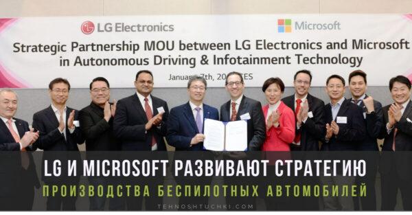 LG и MICROSOFT