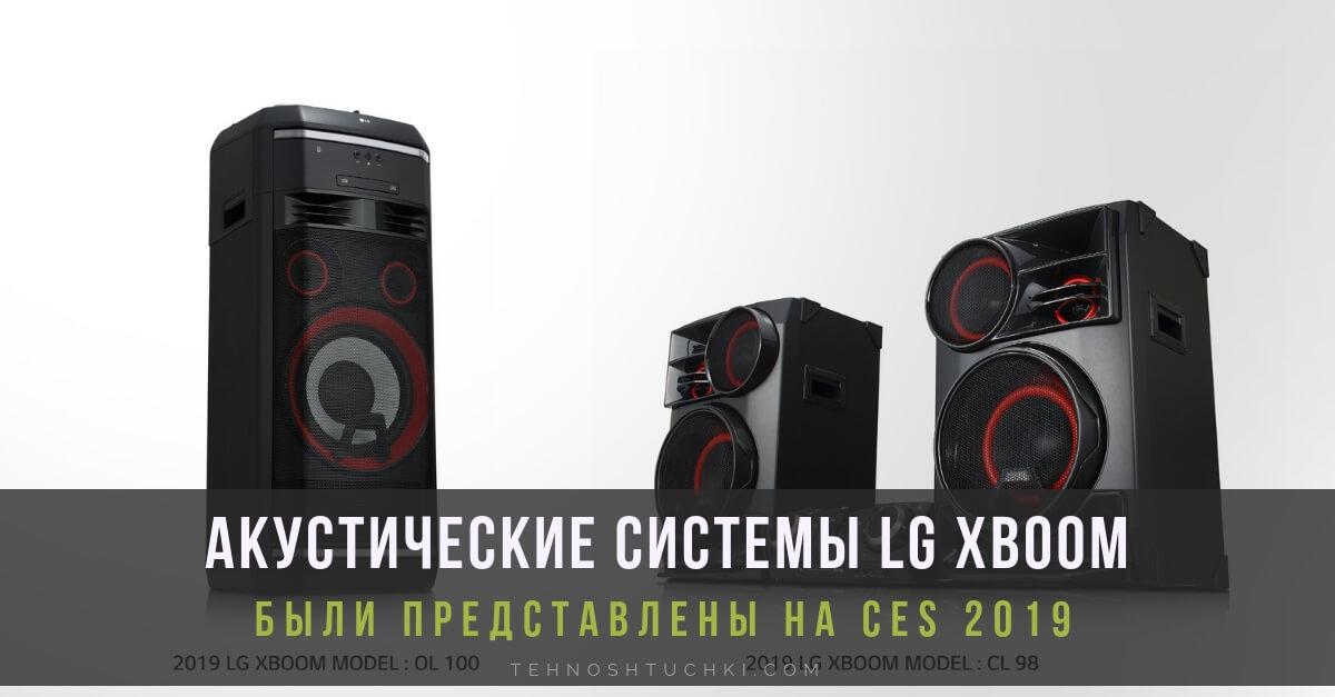 акустические системы LG XBOOM
