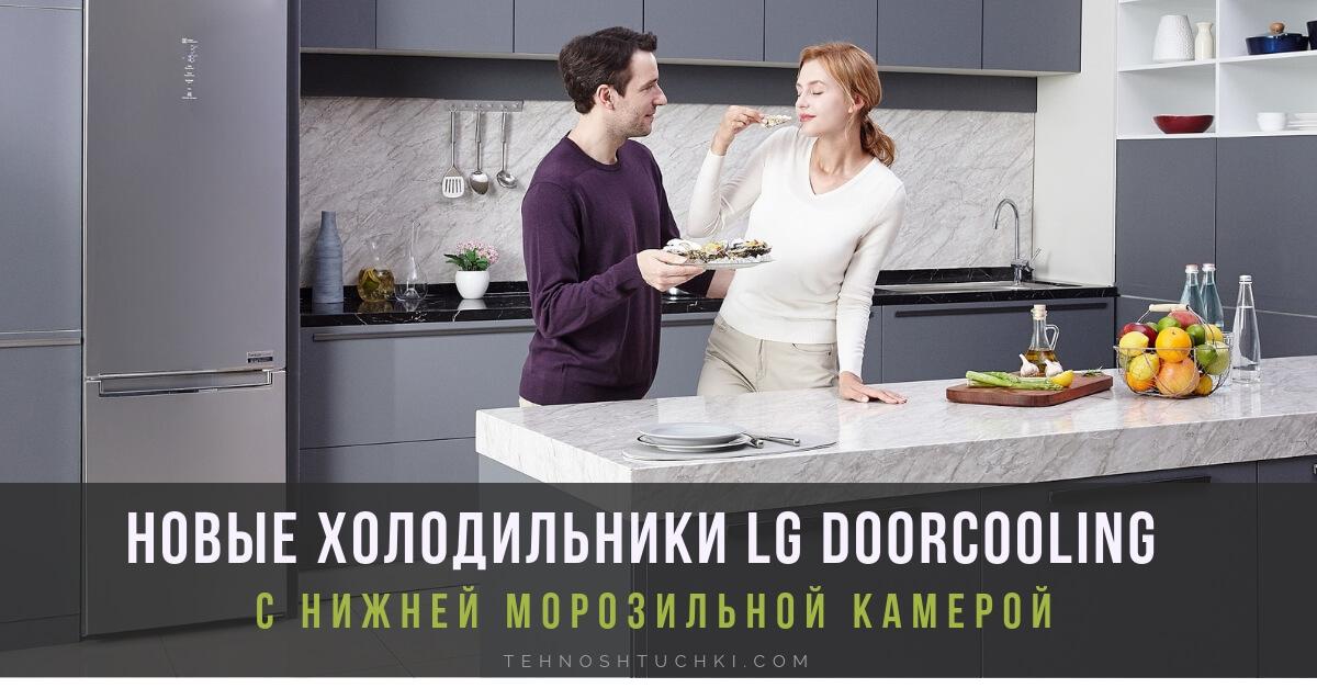 холодильники LG DOORCOOLING
