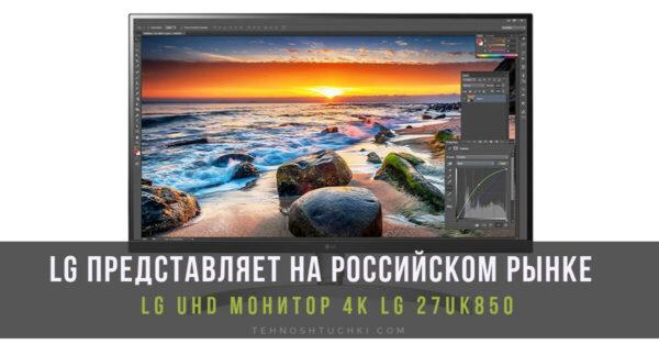 монитор 4K LG 27UK850