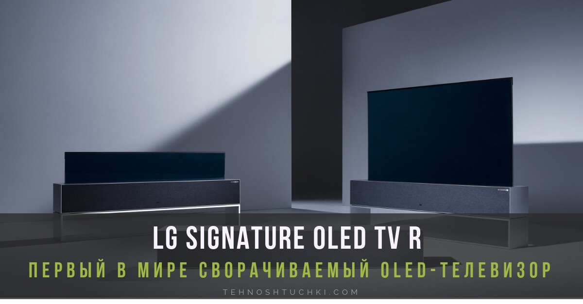 сворачиваемый OLED-телевизор