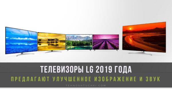 телевизоры LG 2019 года