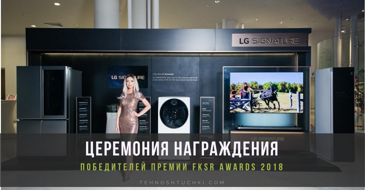 FKSR Awards