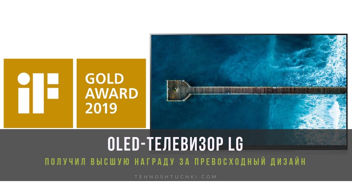 OLED-телевизор LG