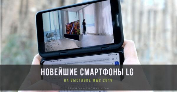 Новейшие смартфоны LG