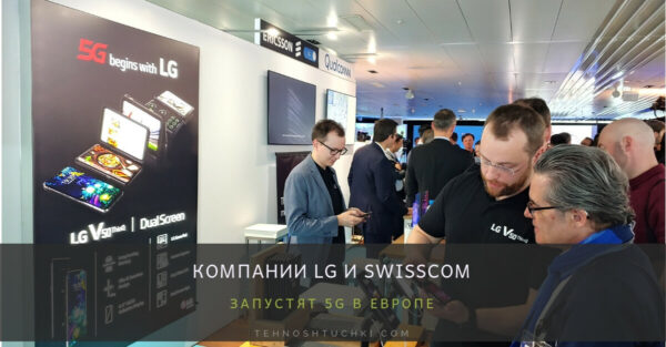 5G в Европе