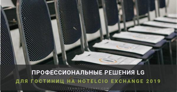 HotelCIO Exchange
