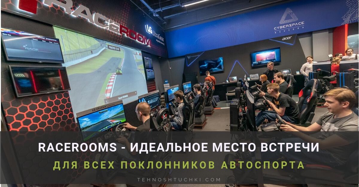 RaceRoom Club