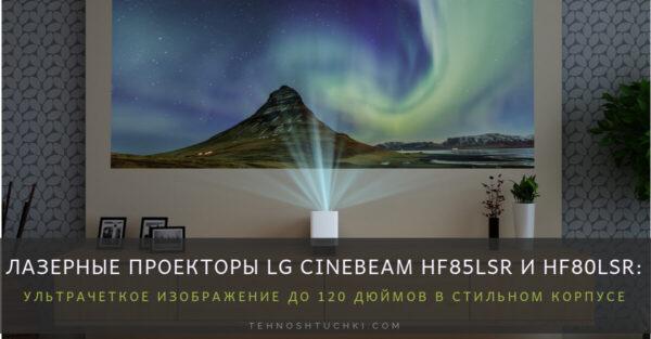 Лазерные проекторы LG