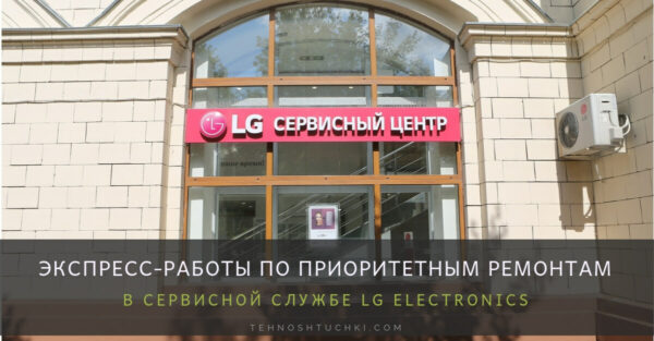 Сервисная служба LG