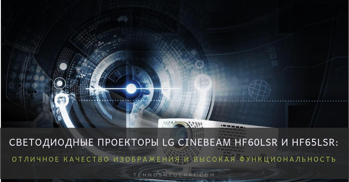 Светодиодные проекторы LG