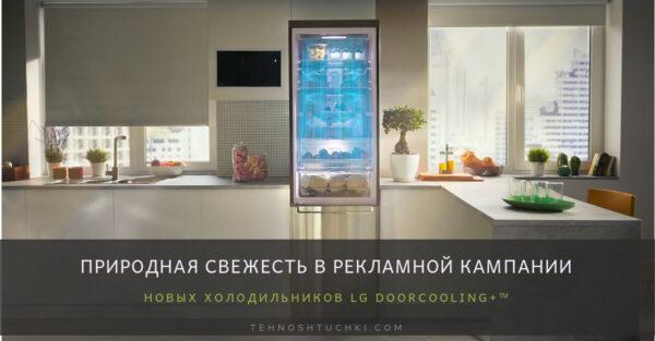 LG DoorCooling