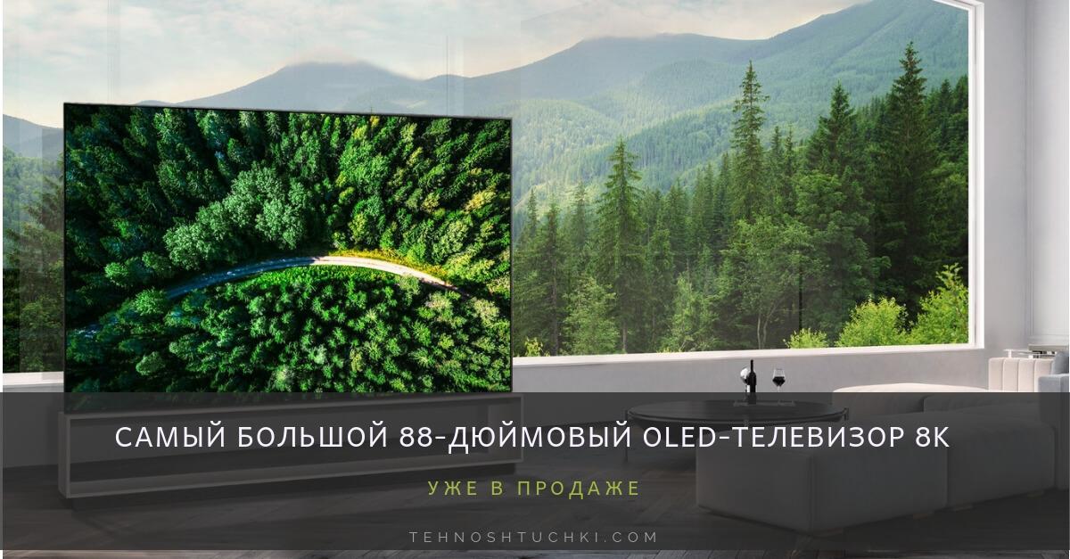 OLED-телевизор 8K