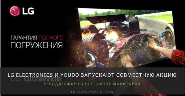 UltraWide YouDo