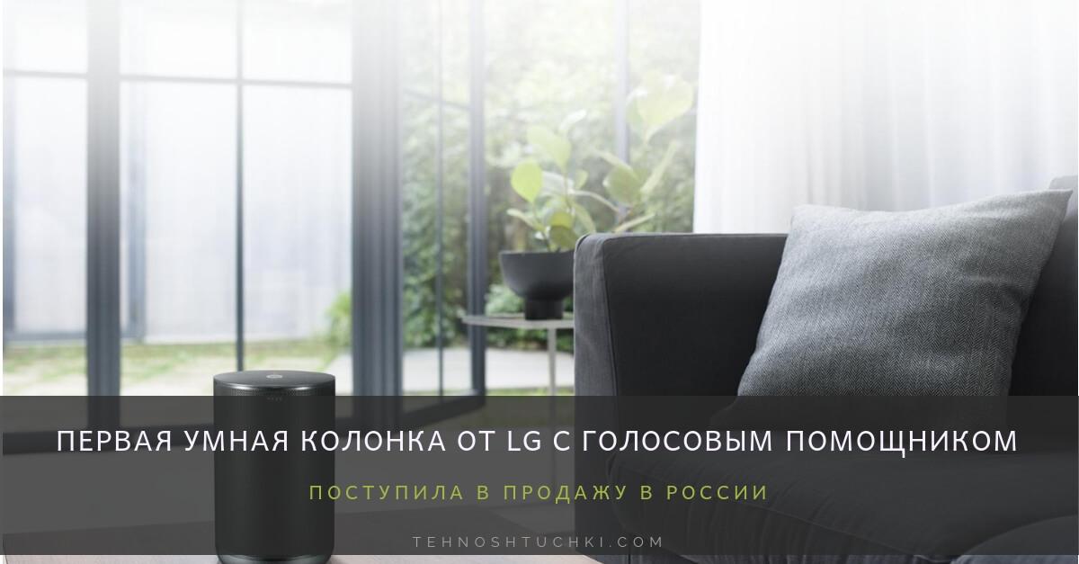 умная колонка от LG