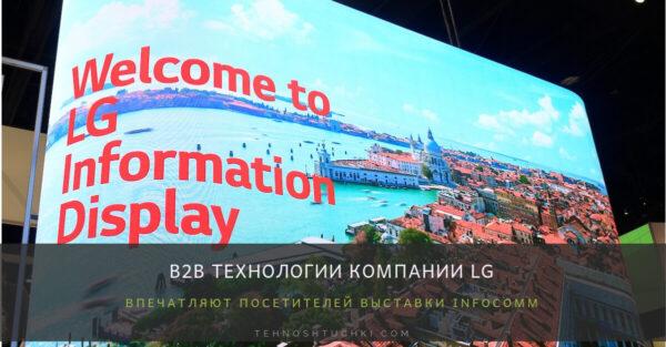 выставка InfoComm