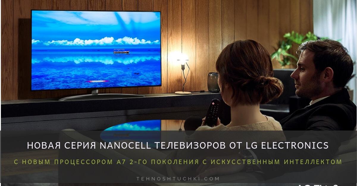 LG представляет линейку NANOCELL телевизоров 2019 года с интеллектуальным процессором второго поколения