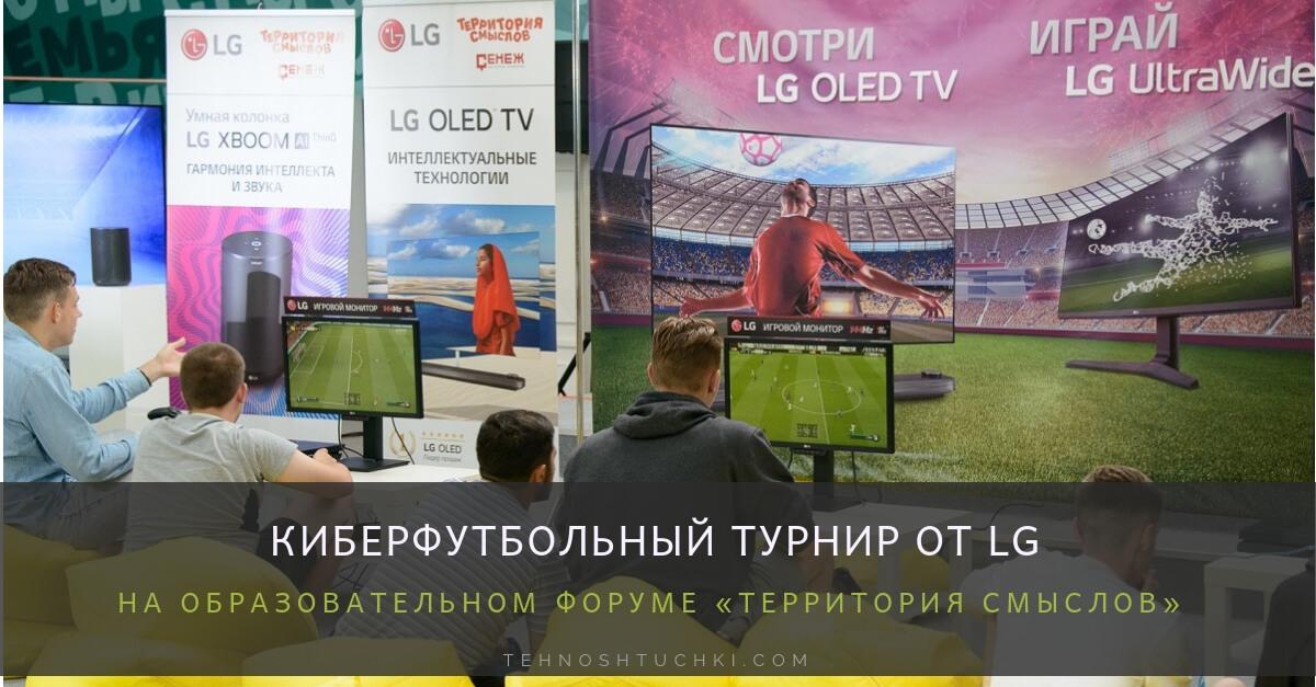 киберфутбольный турнир