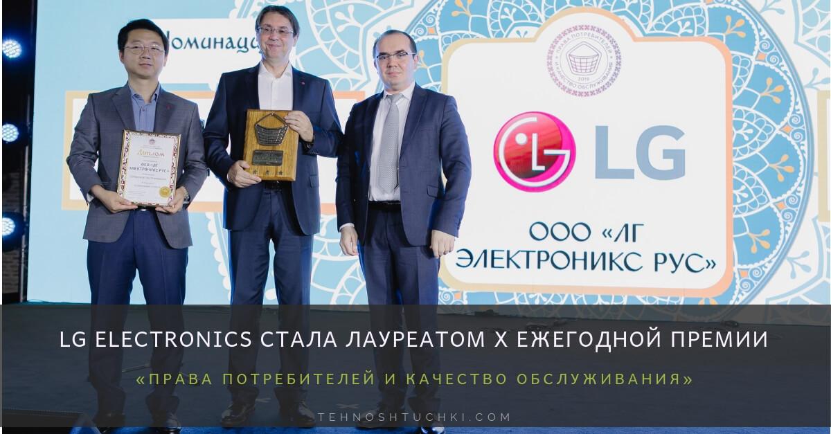 Сервисный департамент LG Electronics