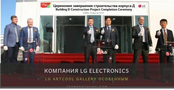 Компания LG Electronics