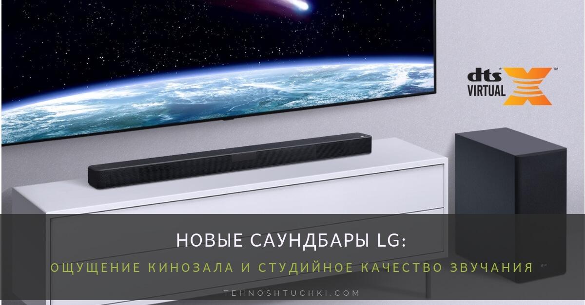 Новые саундбары LG