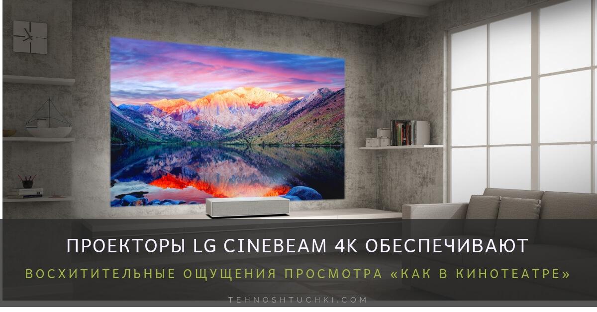 Проекторы LG CineBeam