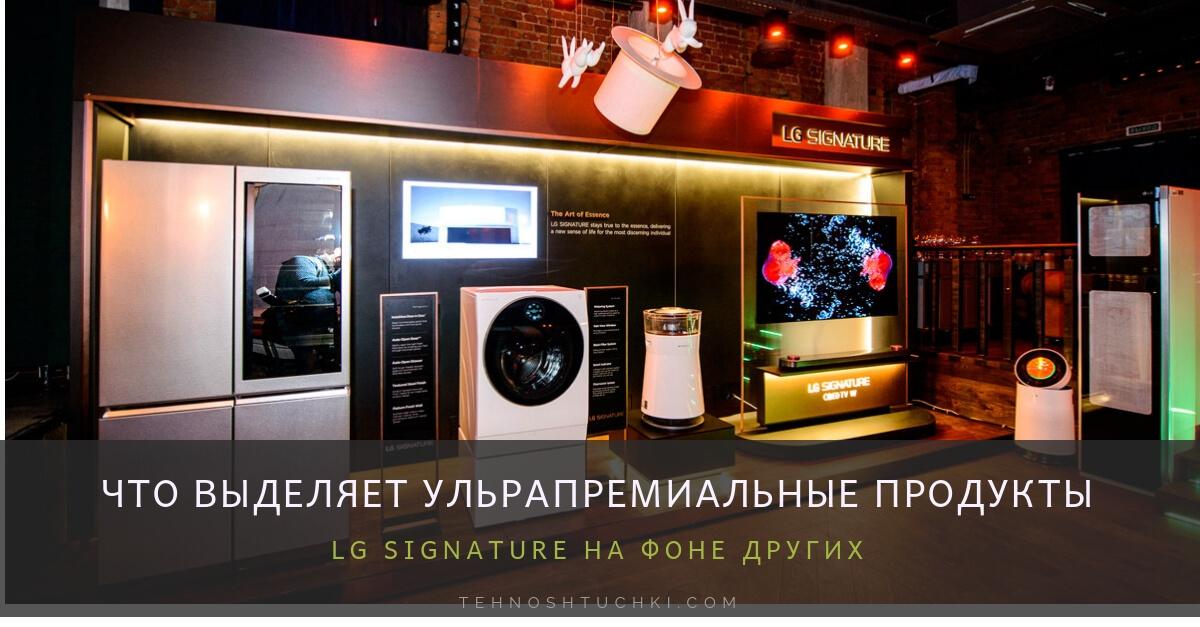 продукты LG SIGNATURE