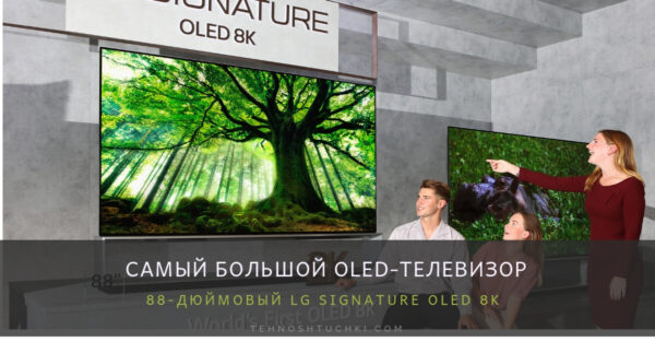 Телевизоры LG 8K OLED