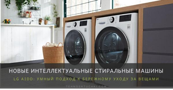 стиральные машины LG AI DD