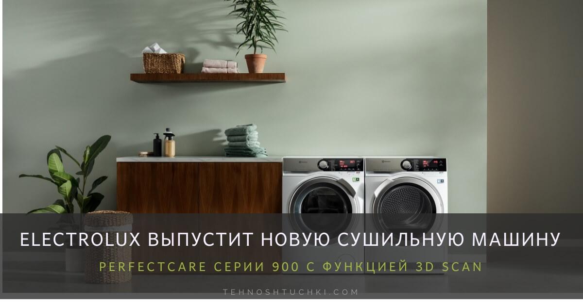 сушильная машина Electrolux PerfectCare