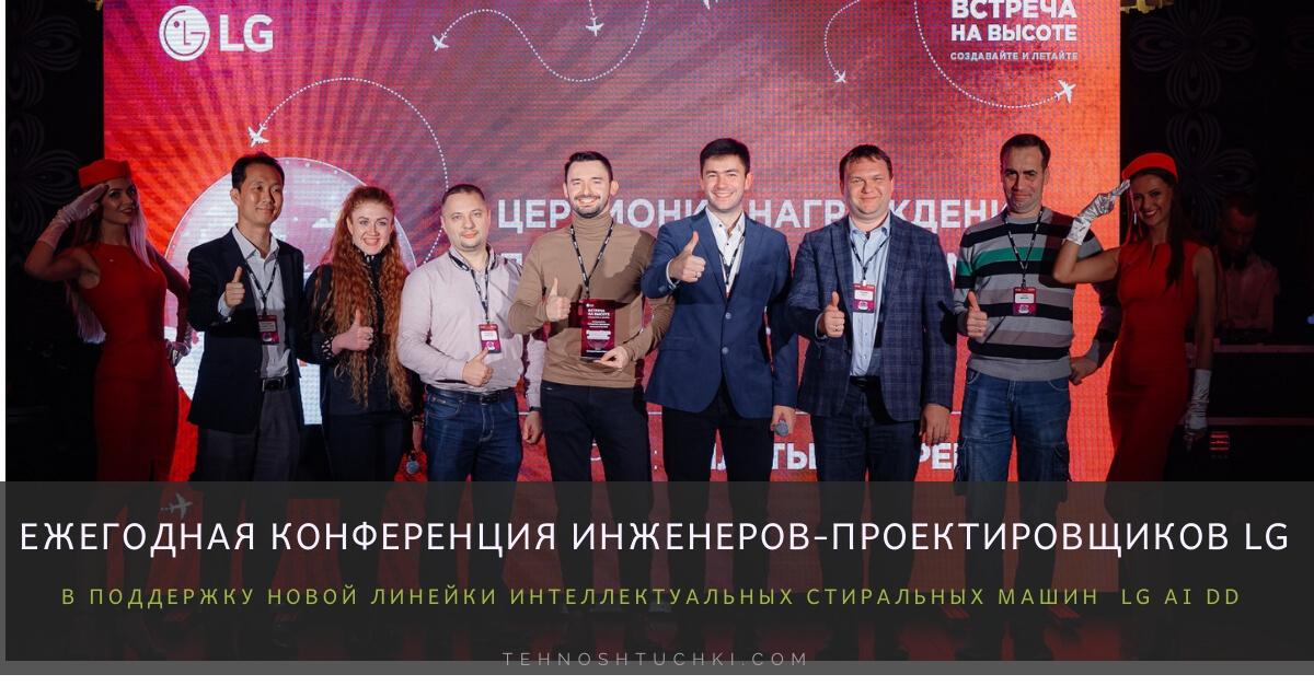 конференция инженеров-проектировщиков LG