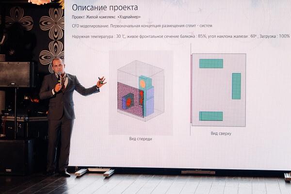 конференция инженеров-проектировщиков LG: Константин Шелудько