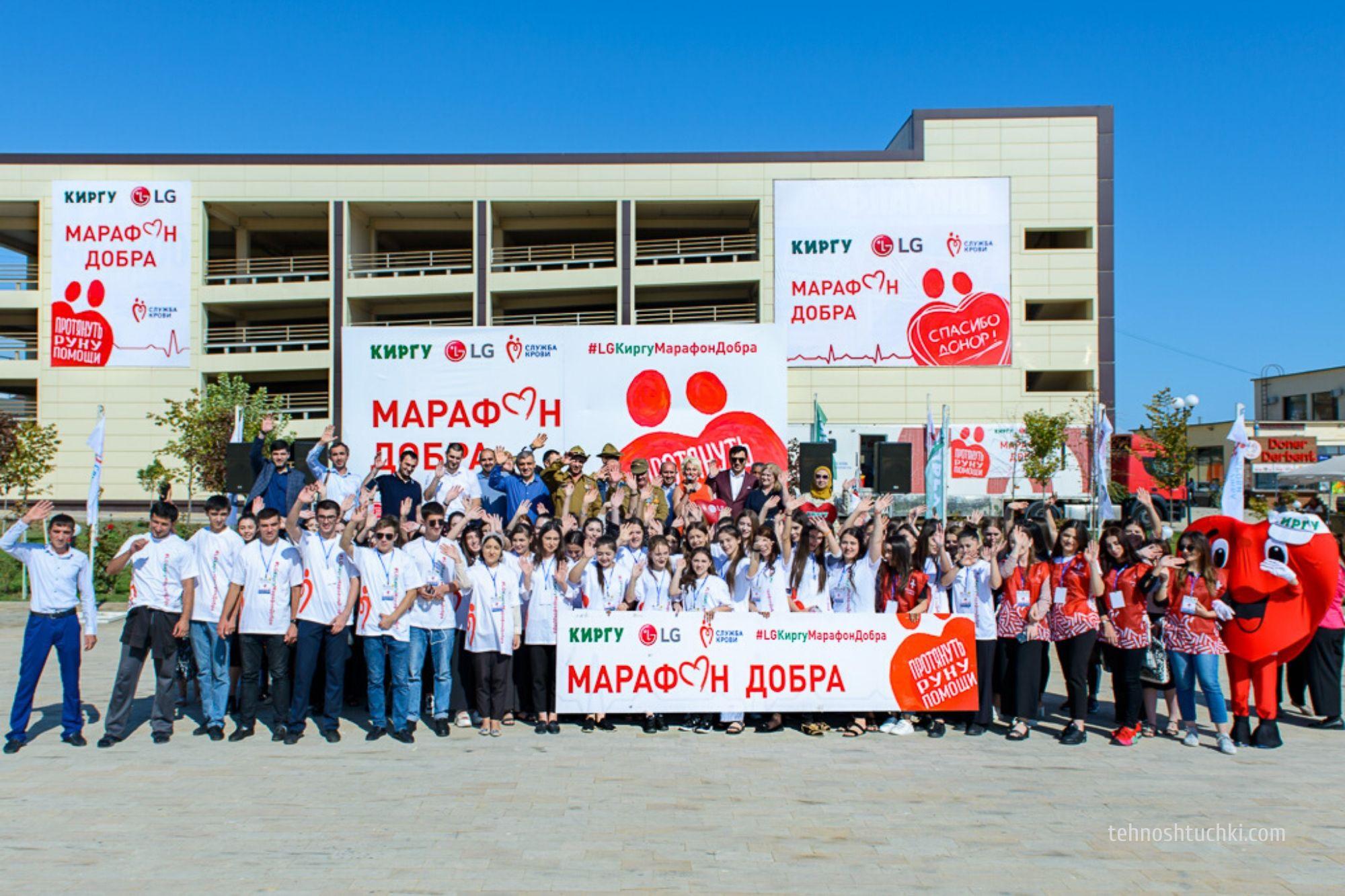 Масштабный донорский проект #LGКиргуМарафонДобра успешно завершен в Дагестане