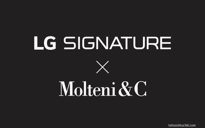LG и MOLTENI
