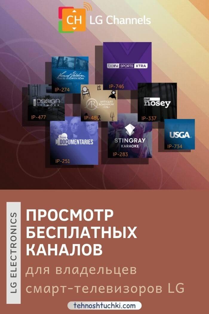Платформа LG Channels