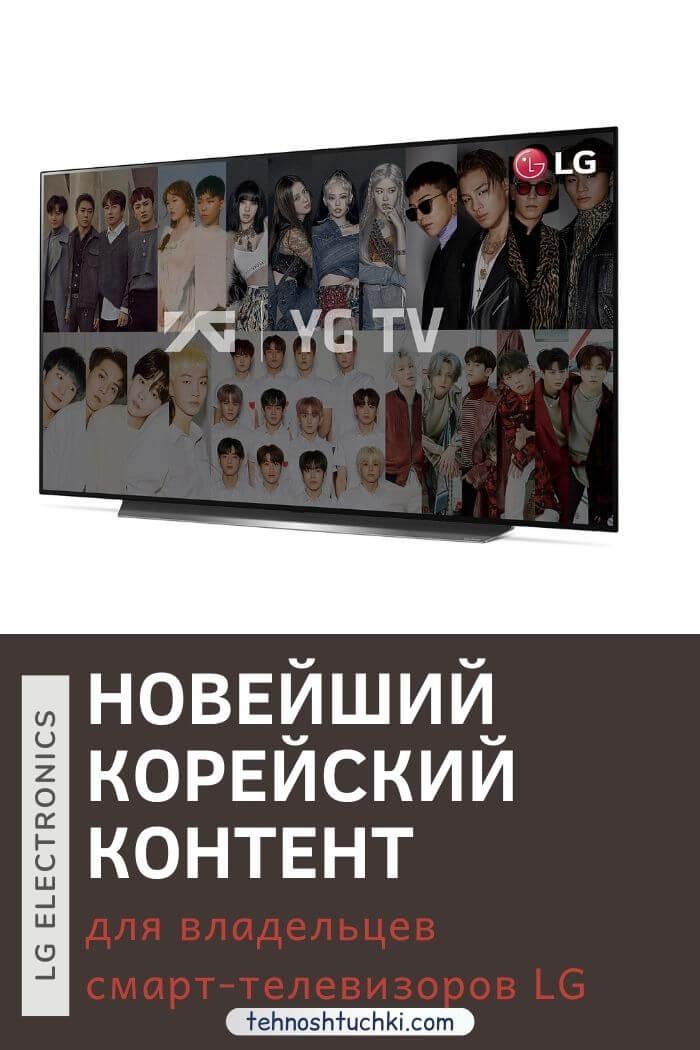 владельцы смарт-телевизоров LG