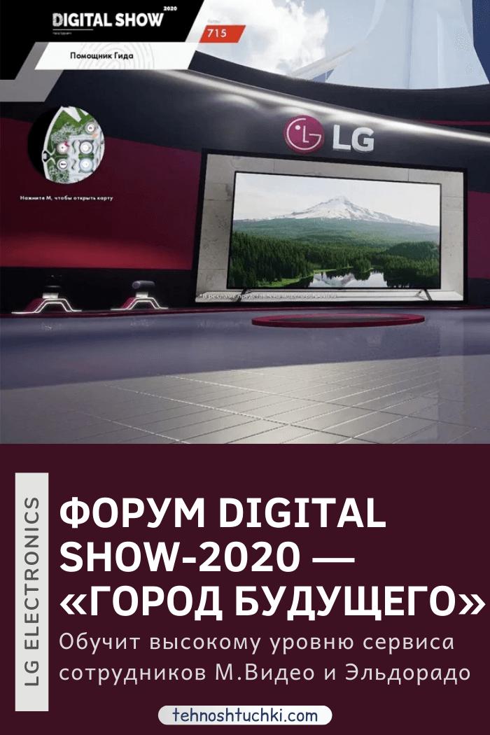 эльдорадо Digital Show-2020