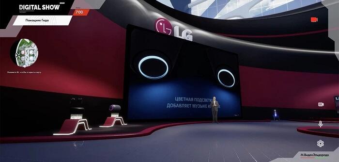 город будущего Digital Show-2020