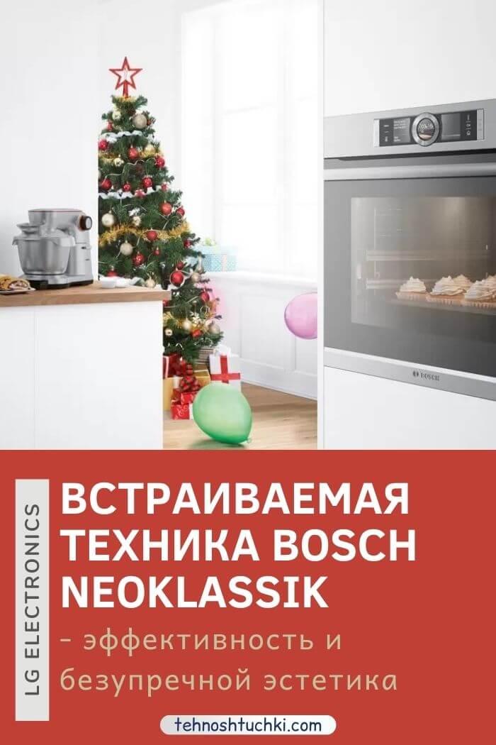 кухни Bosch