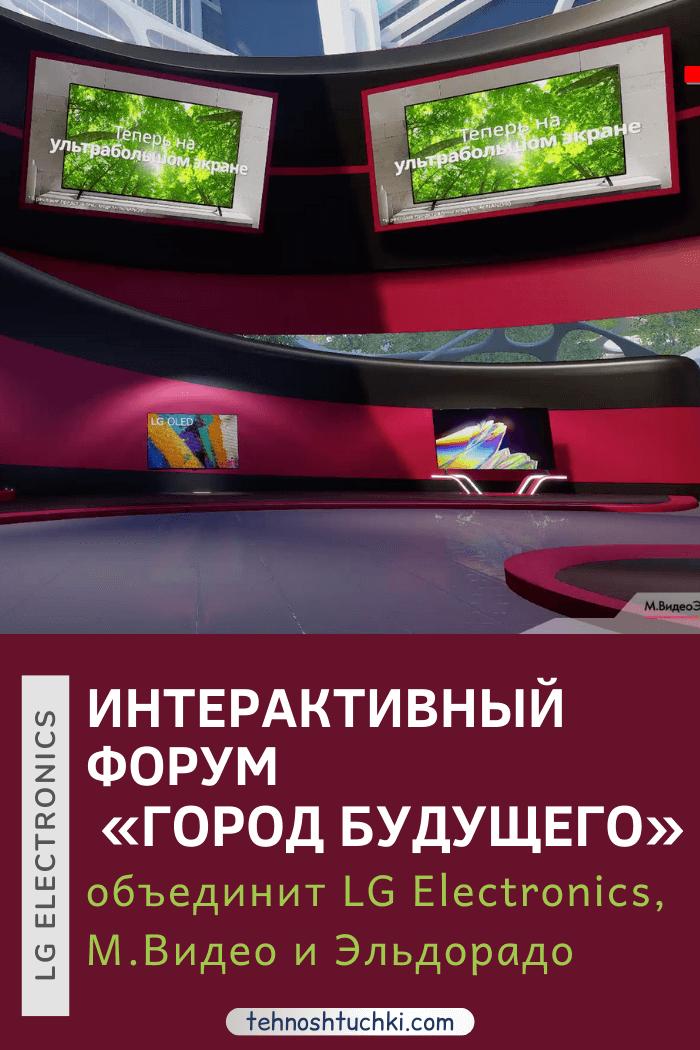 м-видео Digital Show-2020