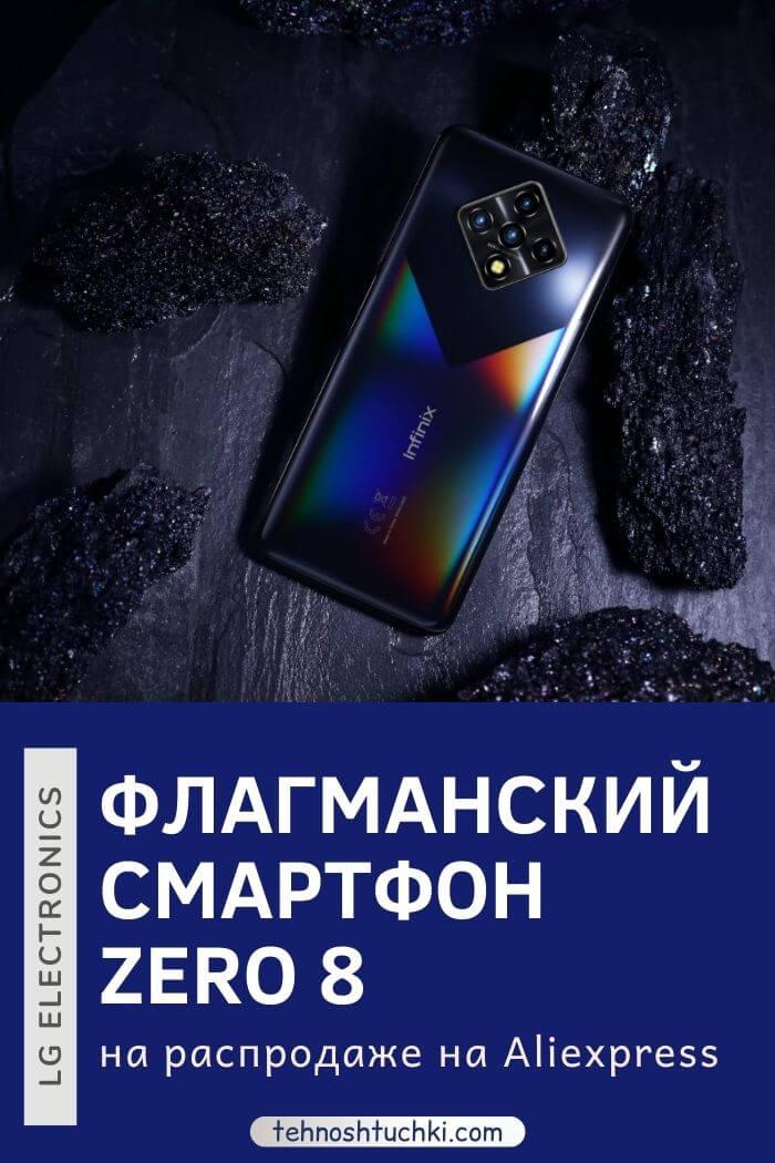 Infinix Zero 8 128 ГБ