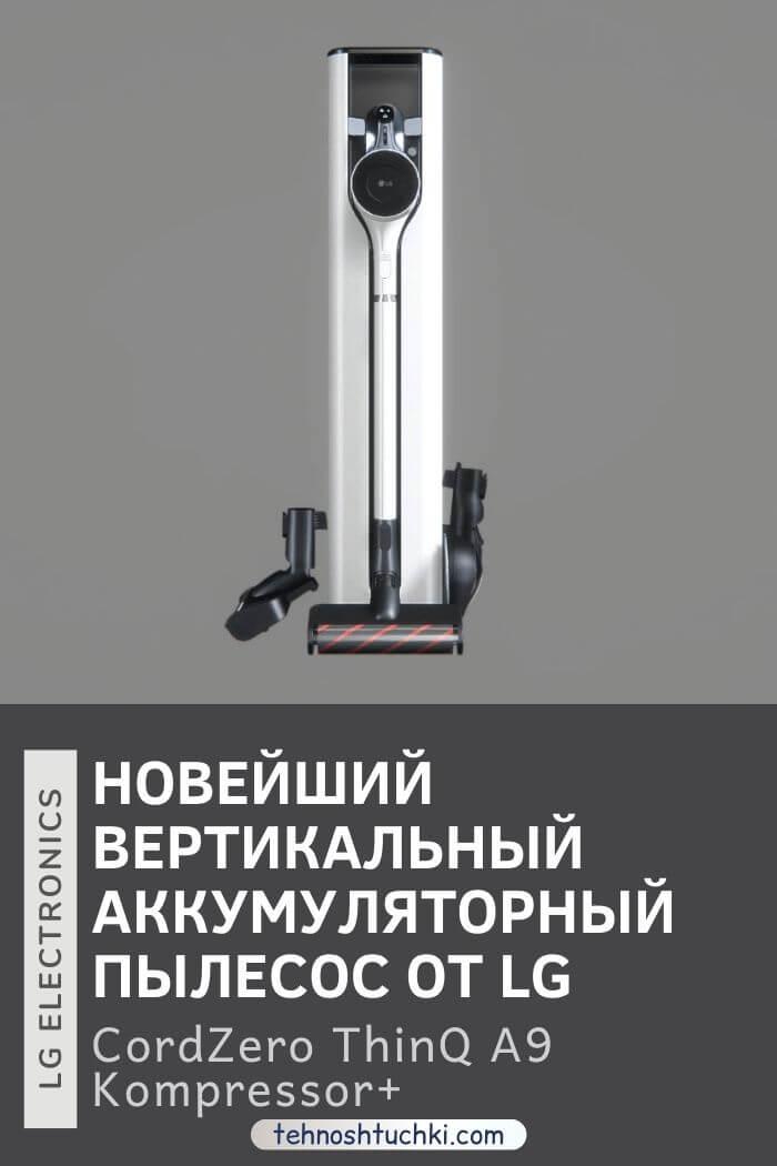 вертикальный пылесос LG