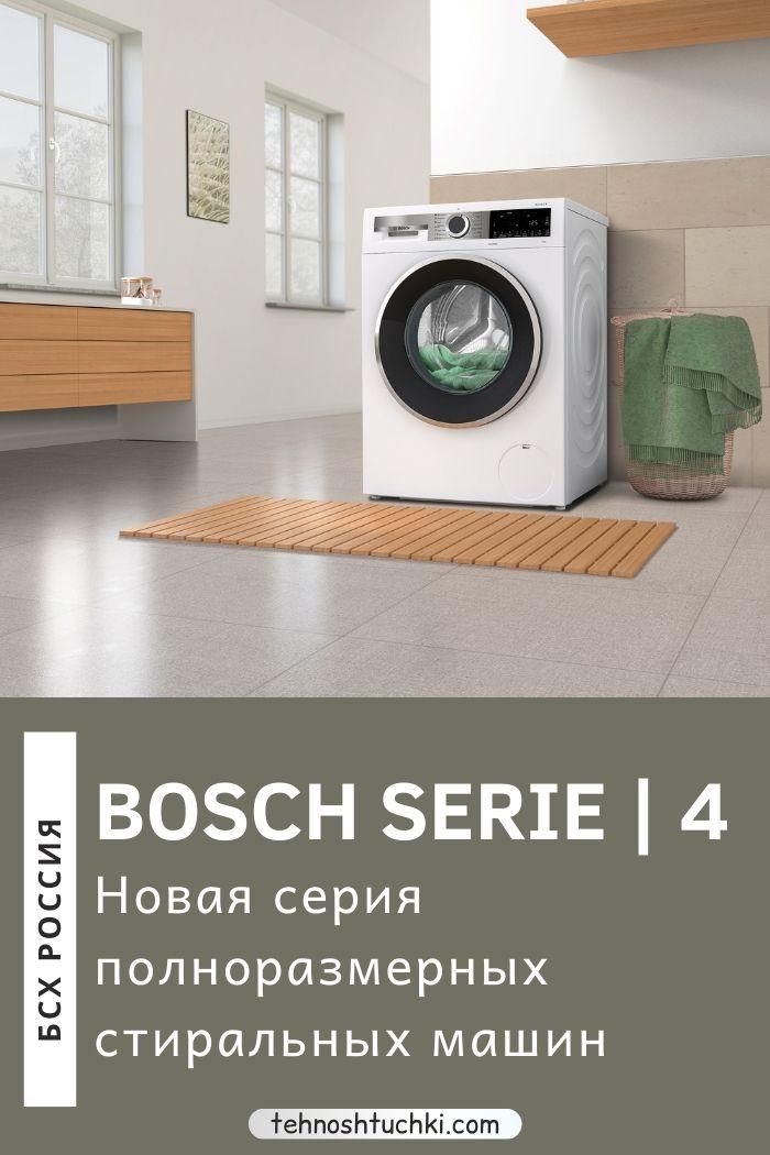 Полноразмерные стиральные машины Bosch