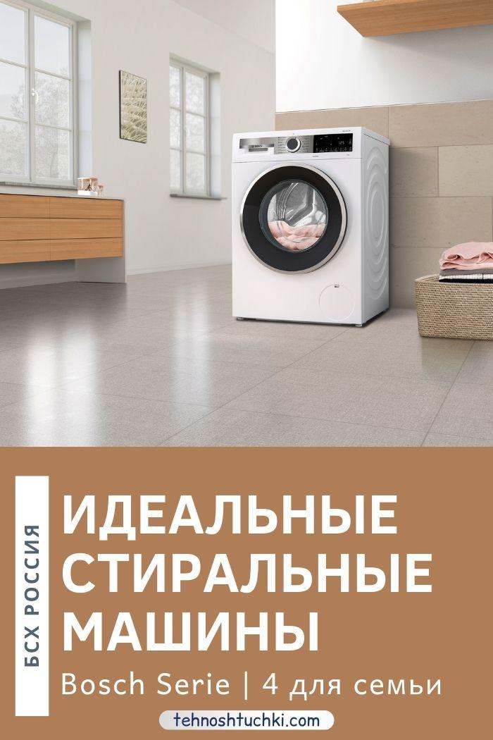 стиральная машина Bosch-Serie-4