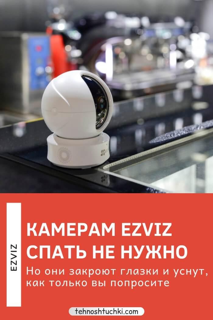 камера C6CN