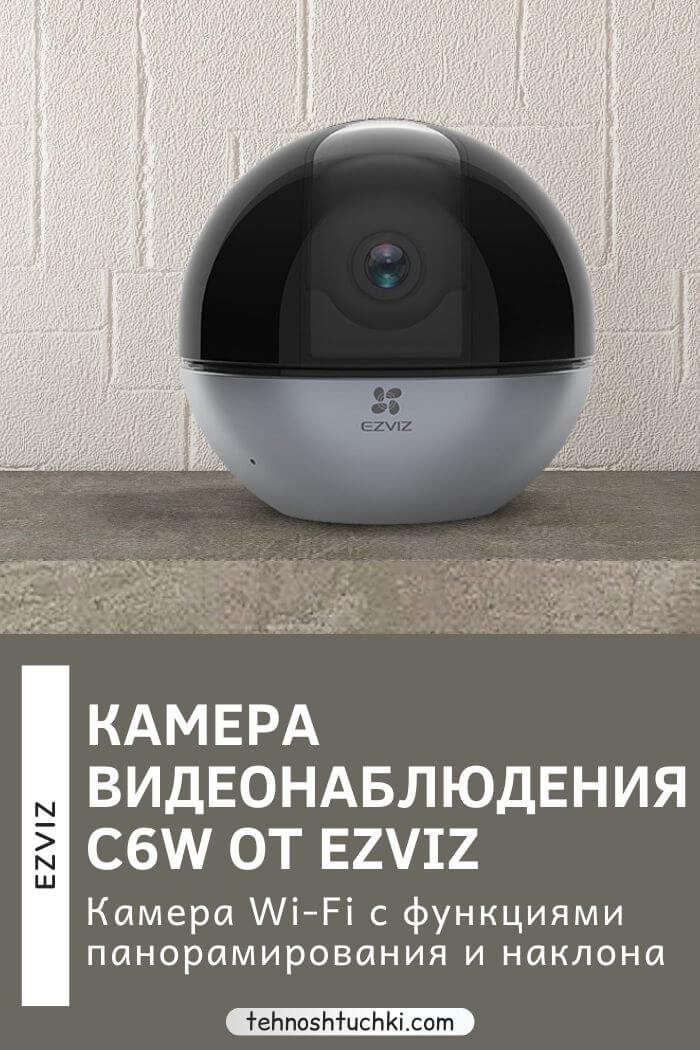 камера C6W