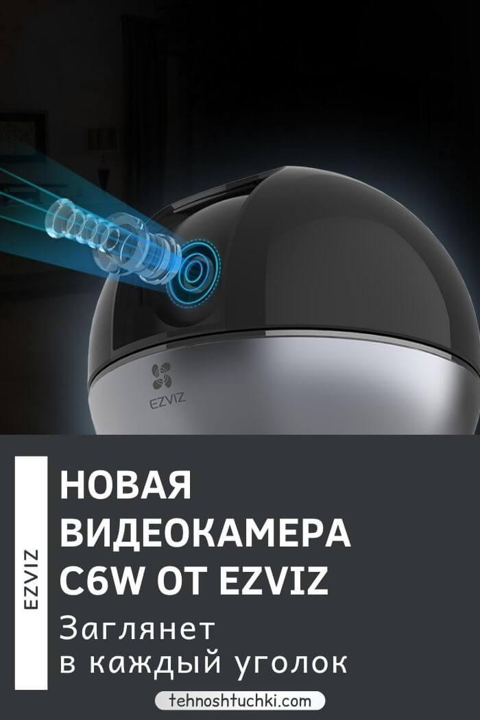 Компания EZVIZ