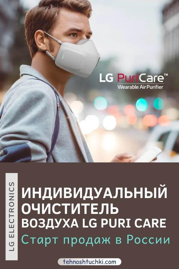 Носимый очиститель воздуха LG PuriCare