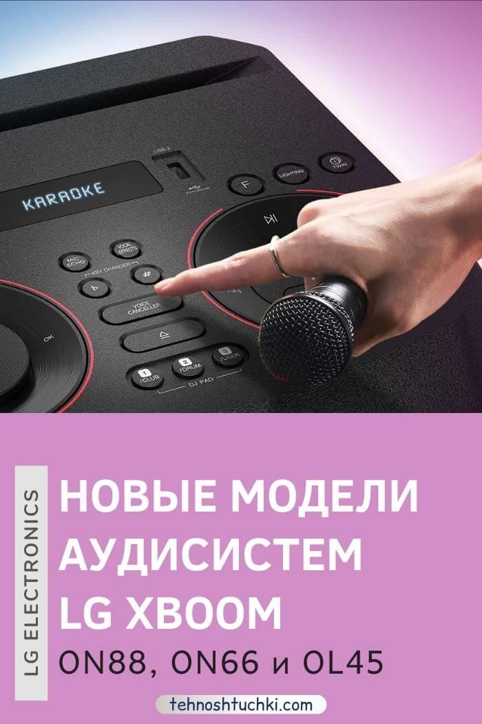 новые модели аудиосистем LG